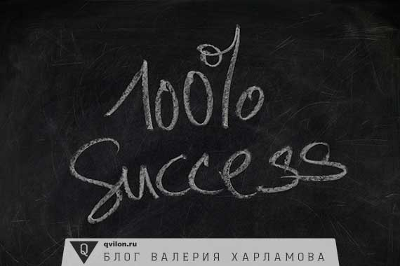 100% успех