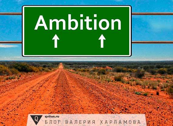 амбиции на дороге