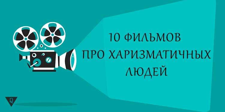 10 фильмов про харизматичных людей