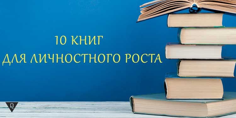 10 книг для личностного роста