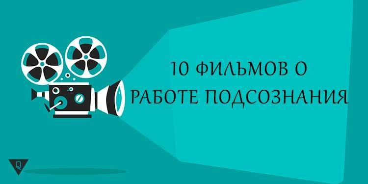 10 фильмов о работе подсознания
