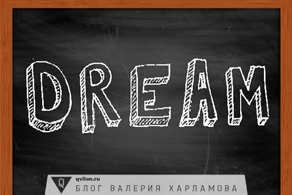 мечта по английски