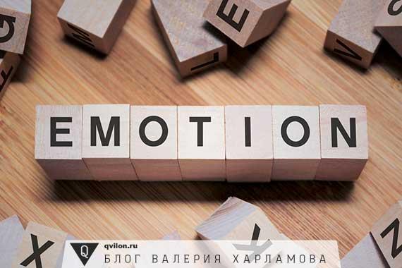 надпись эмоции
