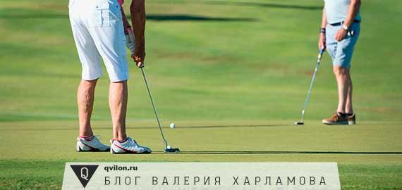 мужики играют в гольф