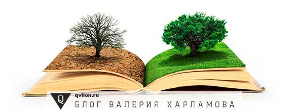 книга из которой растут 2 дерева