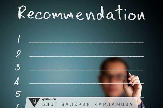 список рекомендаций