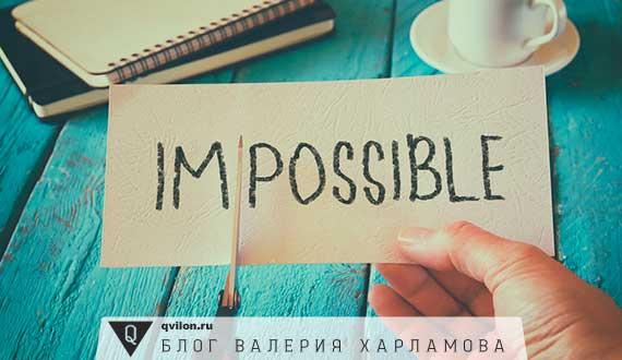 невозможное возможно