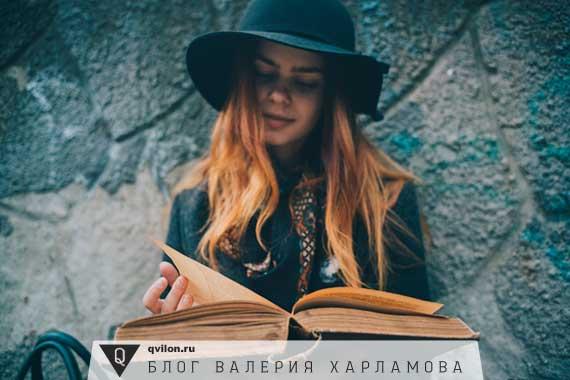 девушка в шляпе читает книгу