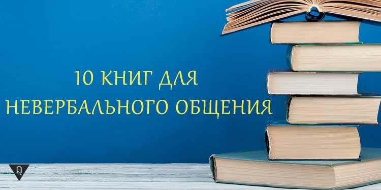 10 книг для невербального общения
