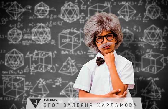 юный энштейн