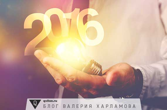 человек держит в руках 2016