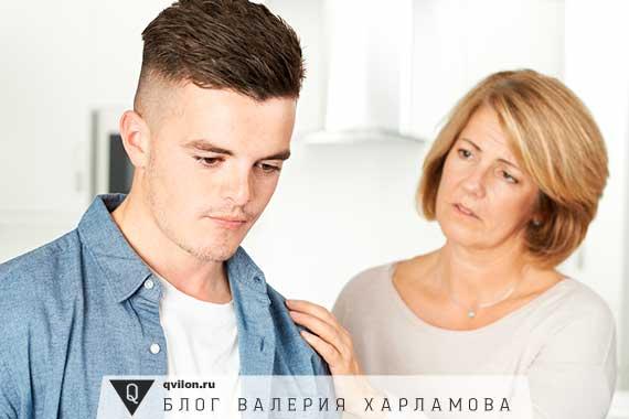 сын обиделся на маму