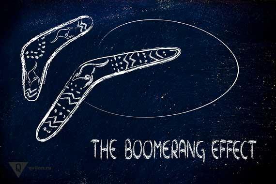 рисунок двух бумеранков и надпись эффект бумеранга