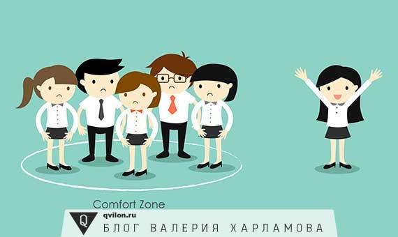 comfortnaya-zona