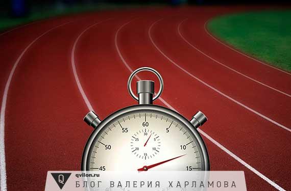 секундомер и беговая дорожка