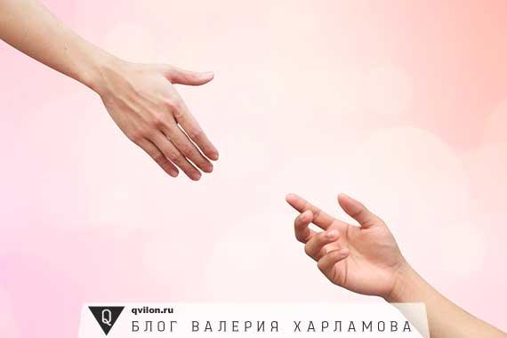 руки стремятся друг к другу