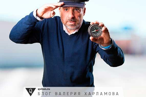 моряк с компасом