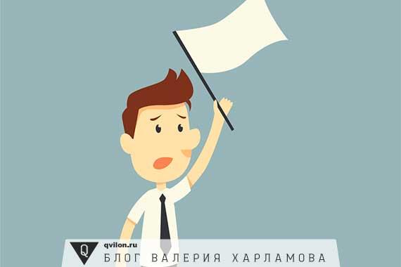 человек держит белый флаг