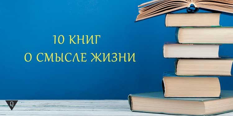 10 книг о смысле жизни