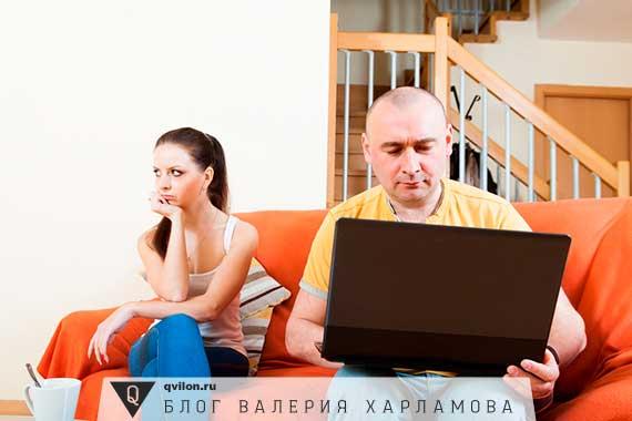 муж сидит в компе