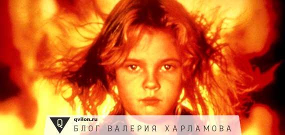 девочка на фоне огня