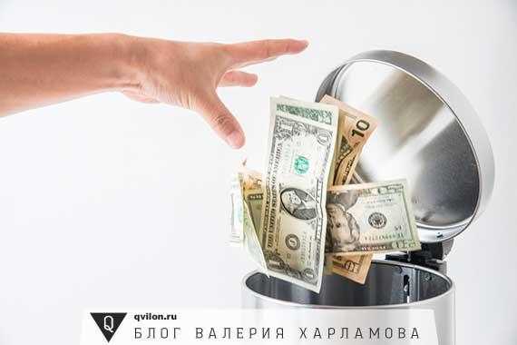 деньги выбрасывают в ведро