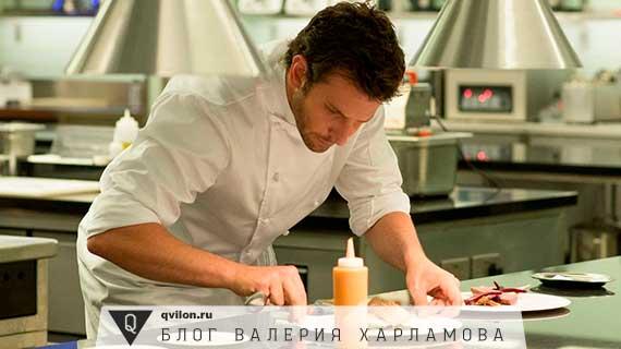 шеф повар