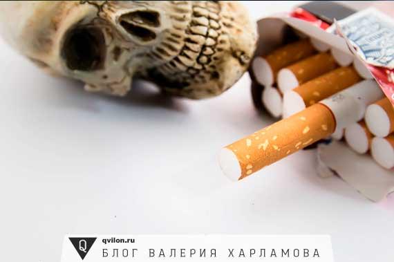 сигареты и череп