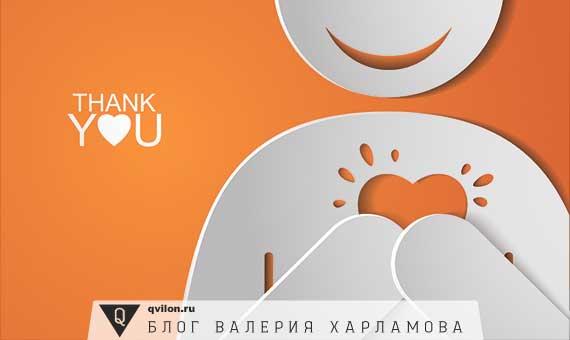 благодарность
