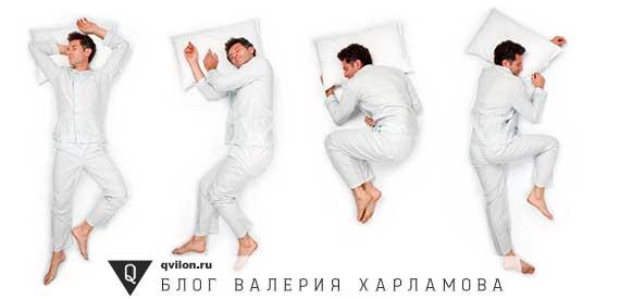 позы во сне