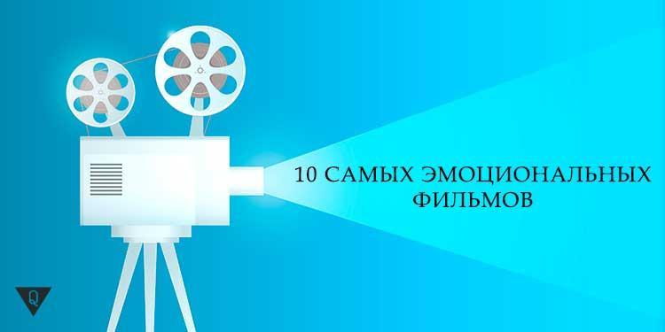 10 самых эмоциональных фильмов
