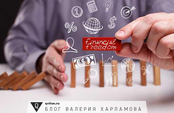 человек держит надпись финансовая свобода