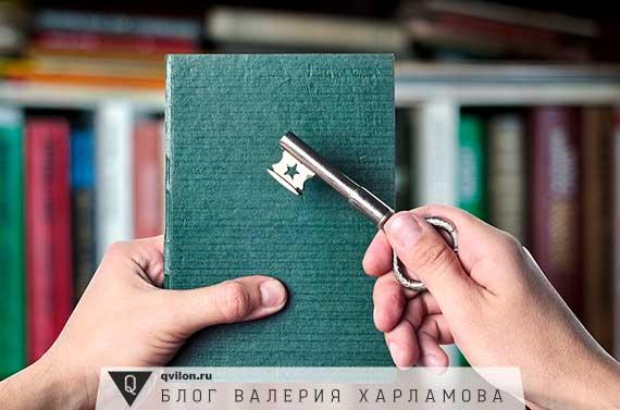 ключ от книги