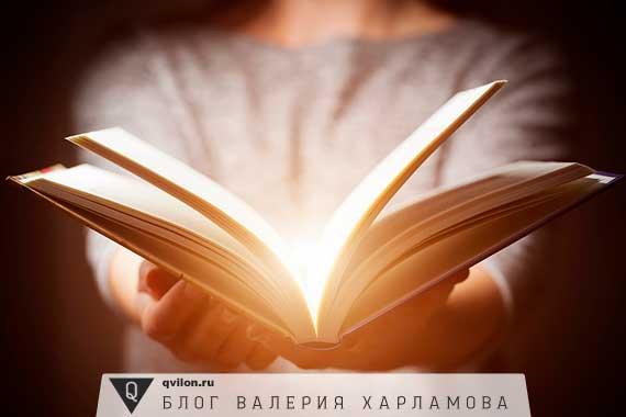 светящаяся книга в руках человека