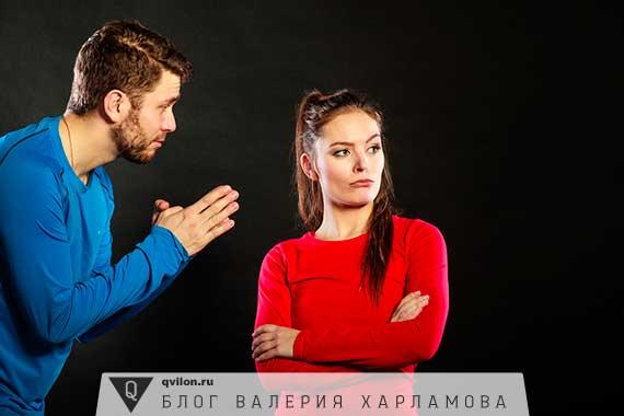 мужчина просит прощения у женщины