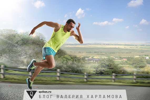 мужчина быстро бежит