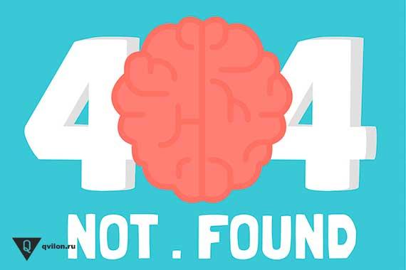 рисунок 404 ошибка в мозгу