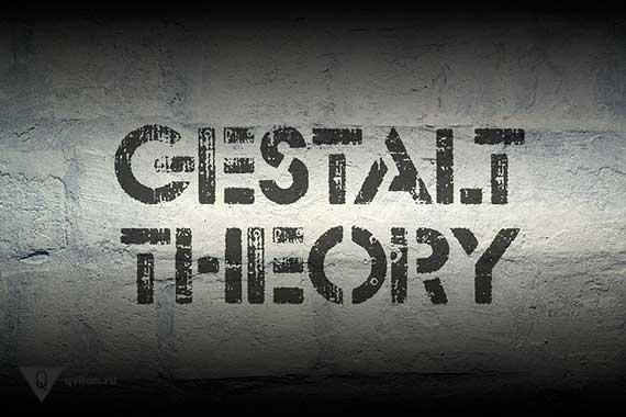 надпись по английски гештальт теория