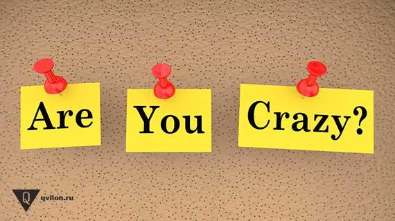 вопрос по английски ты сумасшедший