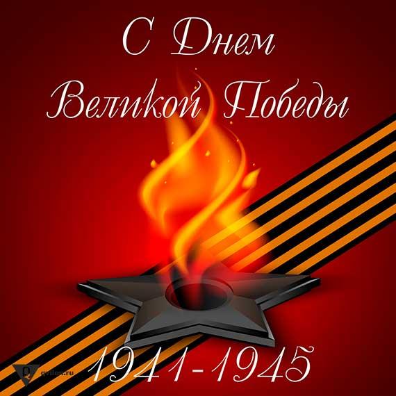 День рождения, открытка день победы огонь и вода