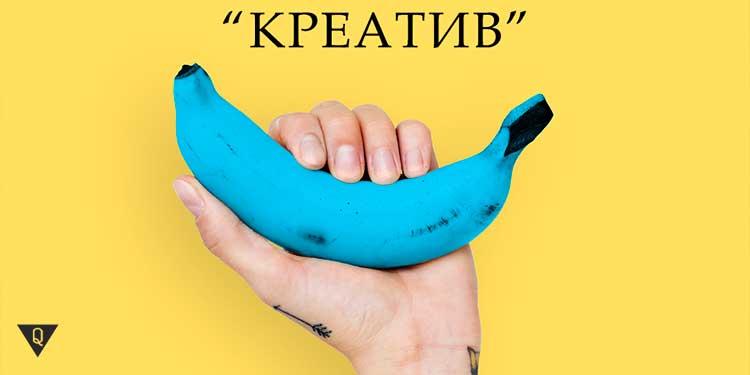 креативный синий банан