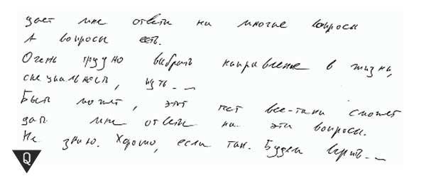 почерк алкоголика