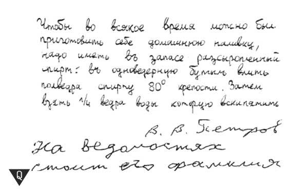 Почерк человека страдающего истерией