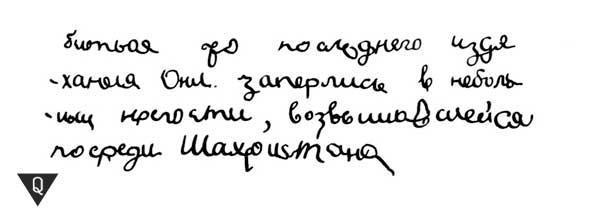 Почерк при писчей судороге
